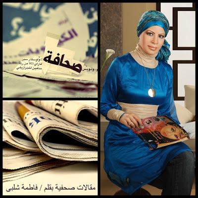 مقالات صحفية بقلم / فاطمة شلبى