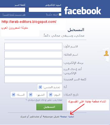 طريقة انشاء صفحة على الفيسبوك