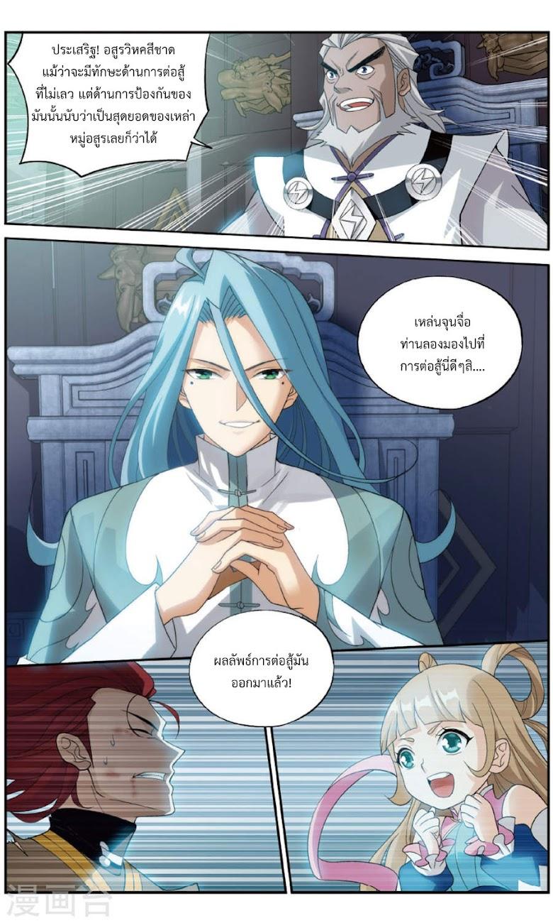 Doupo Cangqiong - หน้า 3