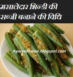 भिन्डी की सब्जी,  Bhindi Vegetable Recipe in Hindi , मसालें वाली भिन्डी, भिन्डी की सब्जी बनाने की विधि, भिन्डी कैसे बनाये, bhindi kaise banate hai,