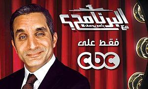 مشاهدة حلقة برنامج البرنامج , حلقة باسم يوسف الممنوعة من العرض - كاملة