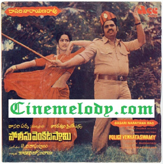 Police Venkataswamy Telugu Mp3 Songs Free  Download  1983