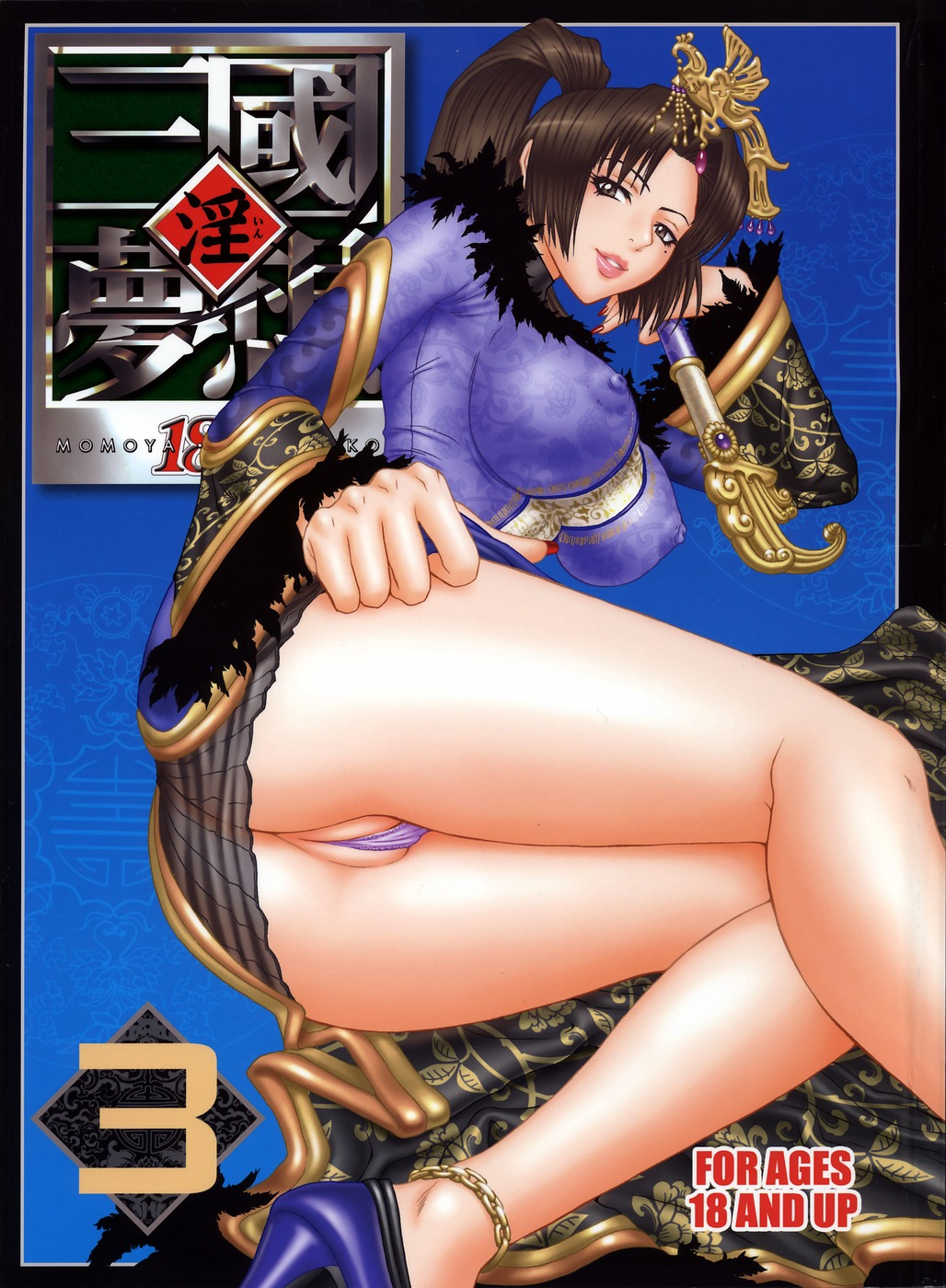 Dynasty warriors porn x hentia porncraft lady