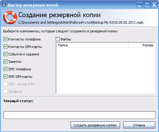 Recovery backup MyPhoneExplorer 1.8.0