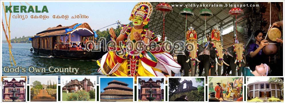 വിദ്യാ കേരളം -Historical Facts