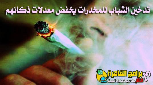 Smoking lowers IQ التدخين يخفض مستوى الذكاء