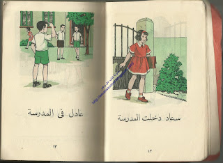 كتاب امل وعمر