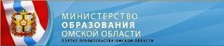 Министерство образования Омской области