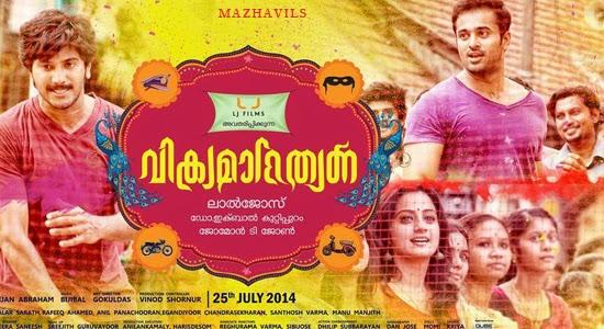Megham Mazhavillin Lyrics - Vikramadithyan Malayalam Movie Songs