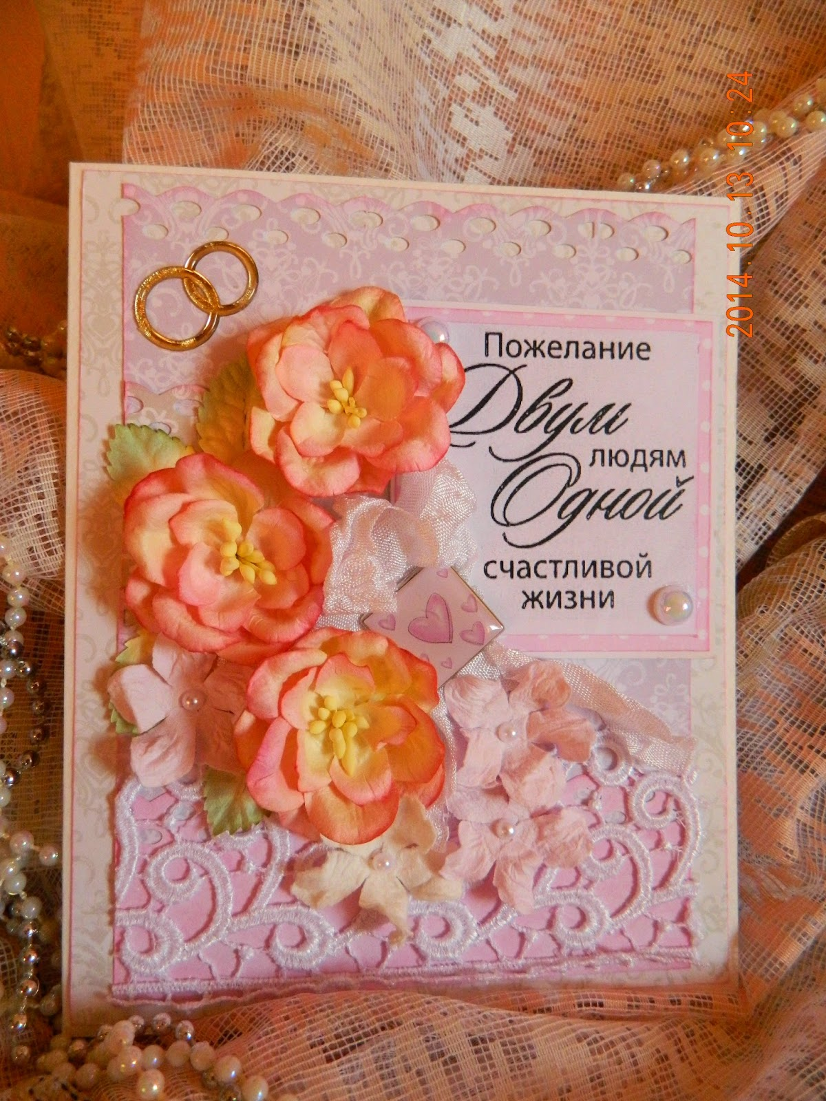 Поздравительная открытка для молодожёнов 16