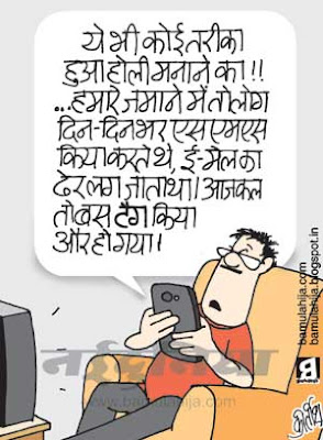 facebook cartons, facebook, social media cartoon, social networking sites, Holi cartoon, festival