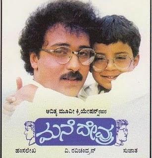 Mane Devru (1993) Kannada Movie Mp3 Songs Download