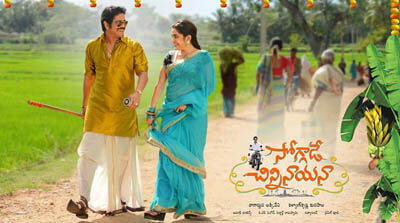 Soggade Chinni Nayana Songs Lyrics | Images | Audio Posters | Pics | Pictures | Photos | Banners | Covers