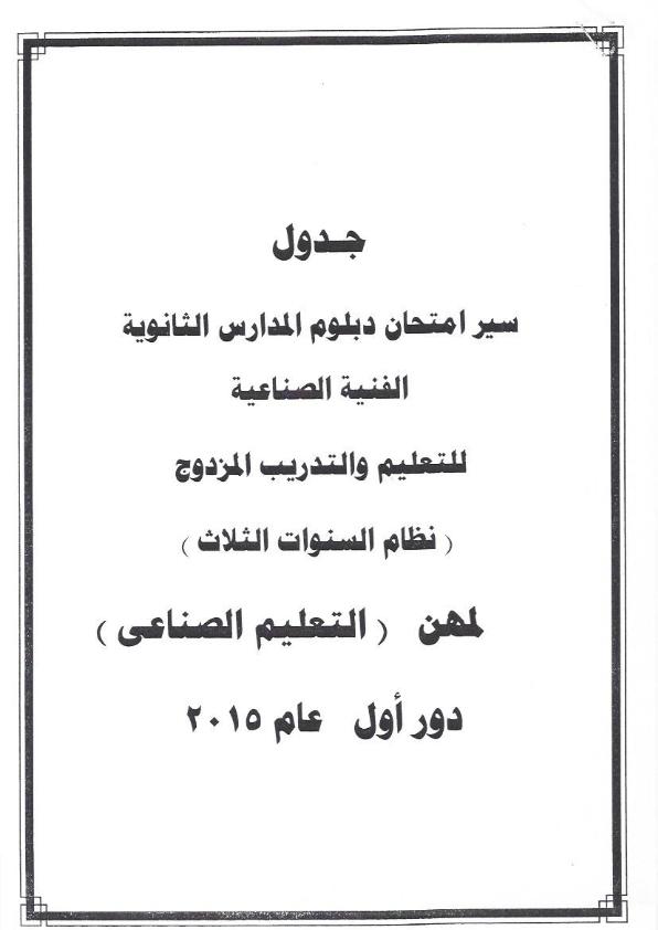 ننشر أخر جداول لدبلومات الثانوية الفنية موقع الوزارة تحديث 11 إبريل2015 2_2_011.png