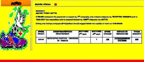 ΛΟΤΤΟ 1365 ΚΛΗΡΩΣΗ  10/02/2013