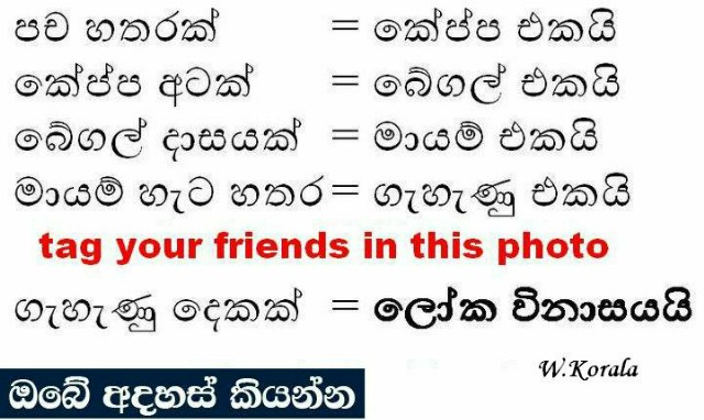 Jokes Sinhala 2013 Latest Sinhala Joke Photos