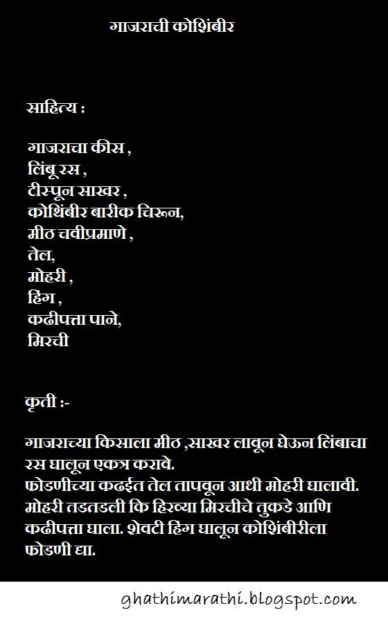 marathi recipes gajrachi koshimbir1