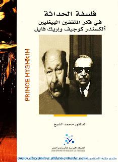 كتاب فلسفة الحداثة في فكر المثقفين الهيغليين ألكسندر كوجيف وإريك فايل - محمد الشيخ