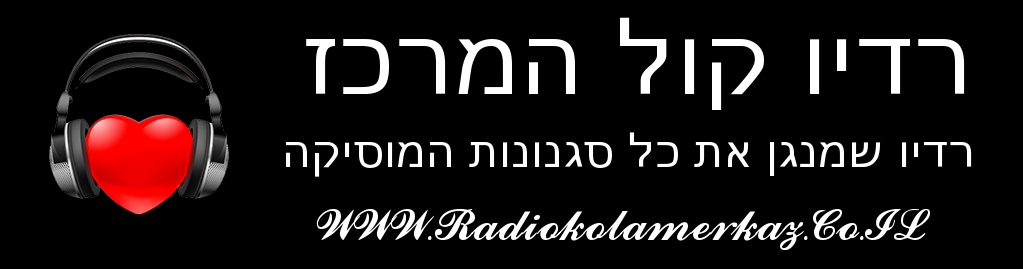 רדיו קול המרכז - הרדיו עם כל הסגנונות הלהיטים הכי גדולים