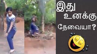 Funny Video | Idhu Unaku Thevaiyaa..?