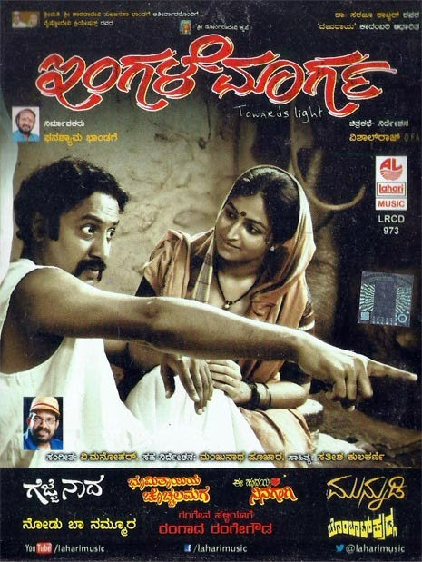 Ingale Maarga (2014) Kannada Video Songs Download