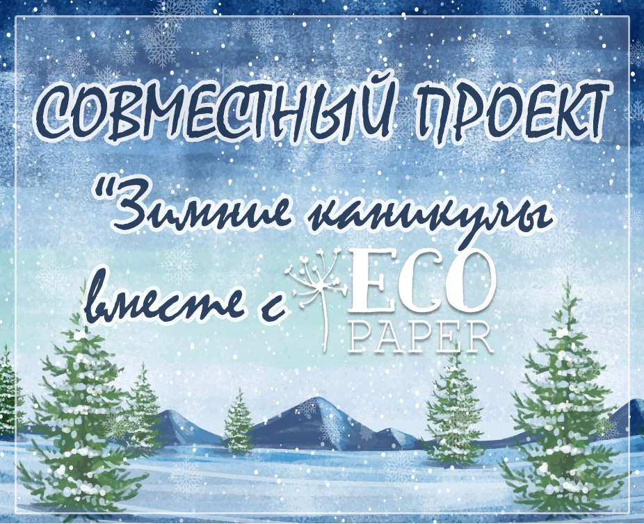 """Анонс СП """"Зимние каникулы"""""""
