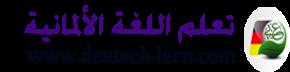Deutsch Lernen | تعلم اللغة الألمانية