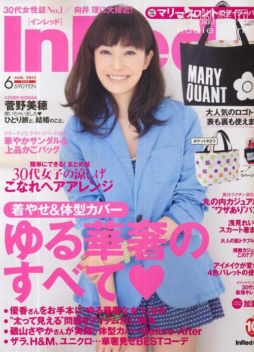 InRed (インレッド) June 2013 Miho Kanno 菅野美穂