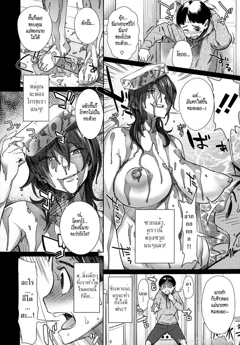 สาวซ่าปะทะเด็กแสบ - หน้า 6