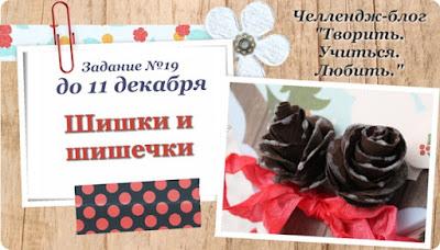 http://create-learn-love.blogspot.ru/2015/11/zadanie-19-shishki-i-shishechki.html