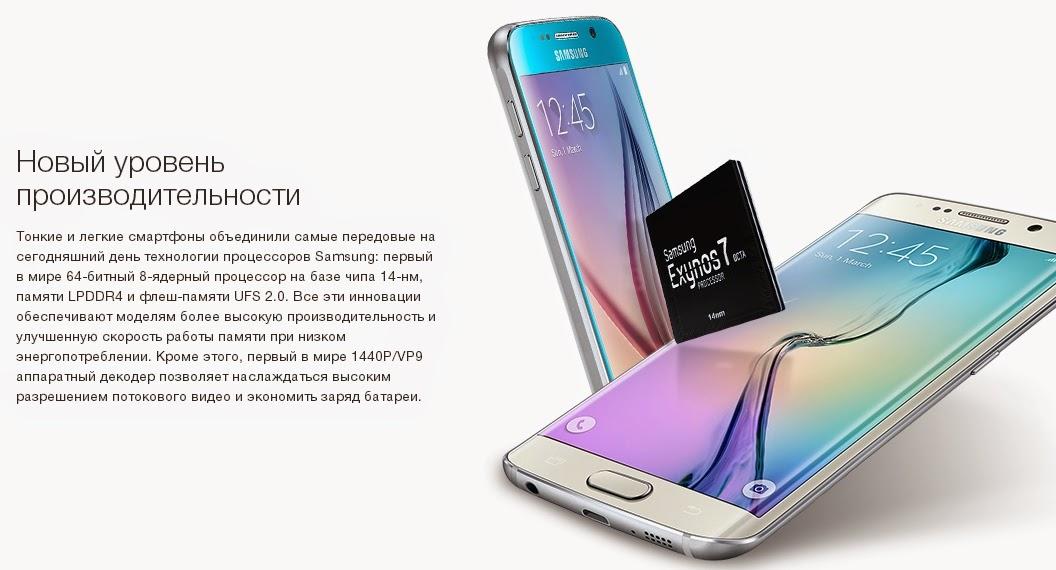 Старт продаж нового смартфона Samsung Galaxy S6 и Samsung Galaxy S6 edge
