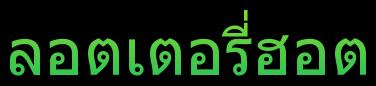 เลขเด็ดงวดนี้ หวยเด็ด หวยซอง งวด 16/3/60