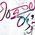 Andala Rakshasi – Movie Review