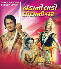 Lanka Ni Ladi Ne Ghogha No Var Classic Gujarati Movie