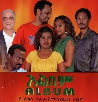 Ethiopian Movie 2014