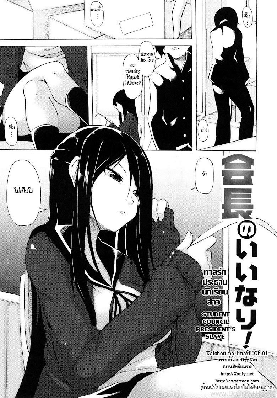 ทาสรักประธานนักเรียนสาว 1 - หน้า 1