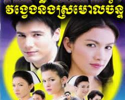 [ Movies ] វង្វេងនិងស្រមោលច័ន្ទ Vungvaign Neung Sromoal Chan Khmer dubbed videos  - ភាពយន្តថៃ - Movies, Thai - Khmer, Series Movies - [ 92 part(s) ]