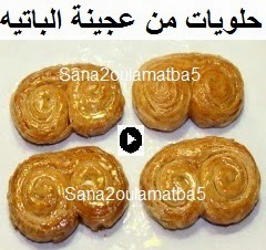 فيديو حلويات من عجينة الباتيه