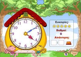 μαθαίνω την ώρα