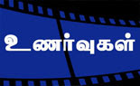 Unarvugal spl tamil Short Film