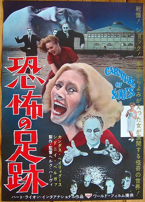 Le Carnaval des Ames - Carnival of Souls - 1962 - Herk Harvey Carnival-of-souls-japan-poster