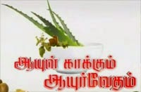 Aayul Kaakum Aayurvedham 17-08-2017 Pengal Dot Com – Ladies Mega tv Show