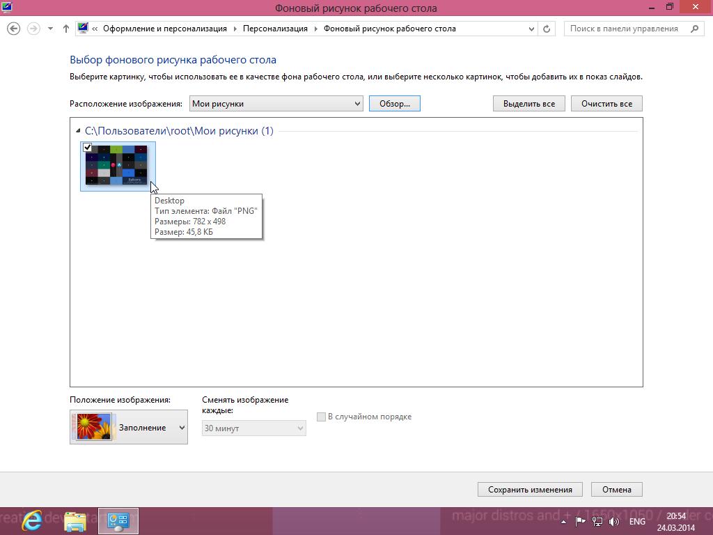Изменение фона рабочего стола Windows 8 - Фоновый рисунок рабочего стола - Выбор изображения в папке