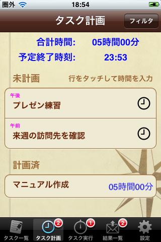 タスク計画 IMG_0030