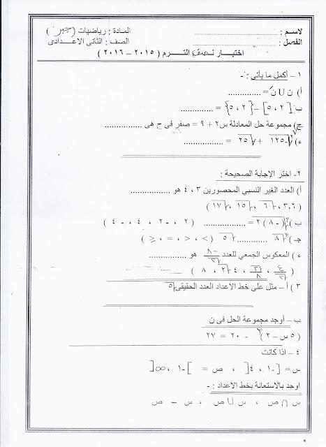 """تعليم الاسكندرية: نشر كل امتحانات الصف الثاني الإعدادى """"عربى ولغات"""" نصف الترم الأول 2015 Scan0130"""