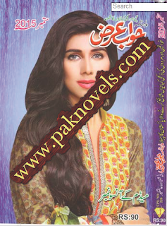 Free Download PDF Monthly Jawab e Arz September 2015