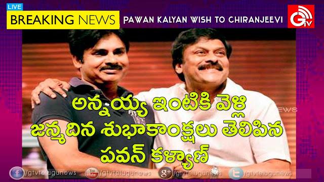 Pawan kalyan wish to chiranjeevi, Chiranjeevi Birthday wishes, Pawan wishes to chiru