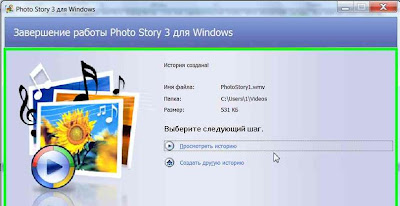 Microsoft Photo Story слайд-шоу
