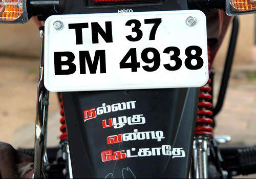 Funny Bike Back side comments in tamil ~ Only 4 Funny Bike Stickers Wordings In Tamil