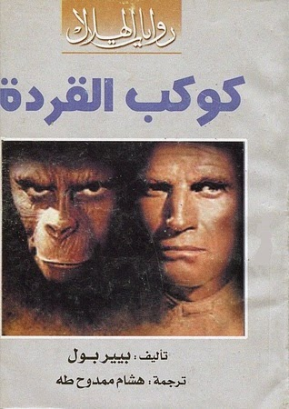 كوكب القردة لـ بيير بول